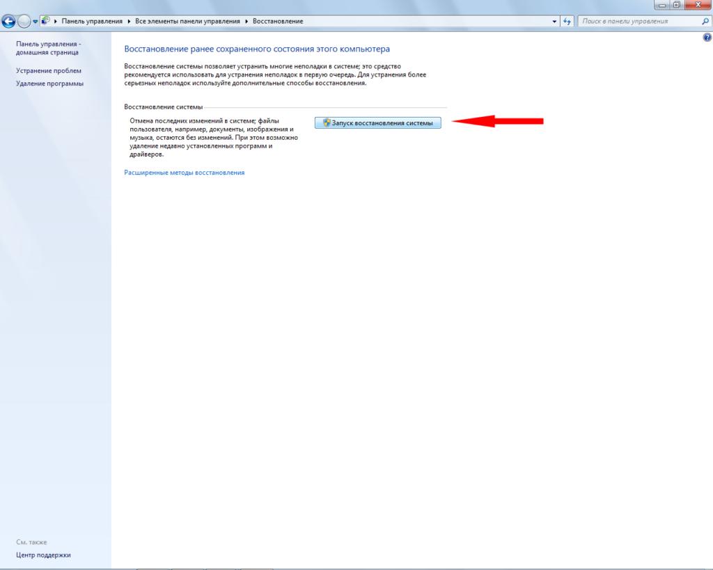 Как восстановить историю в Яндекс браузере на Виндовс 7
