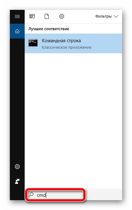 ищем командную строку Windows 10