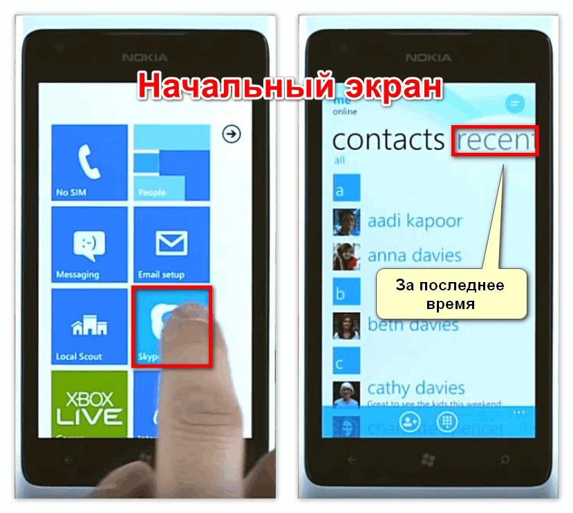 Первый запуск Skype на Windows Mobile