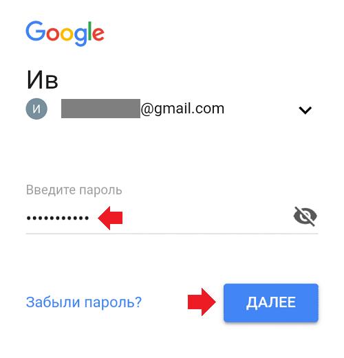 Как поменять пароль аккаунта Гугл на смартфоне Android?