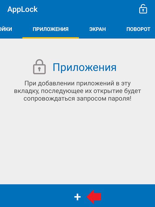 Как поставить пароль на галерею на Андроид?