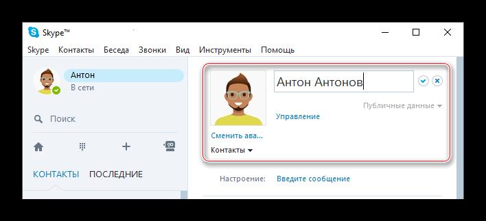 Переименование профиля Skype