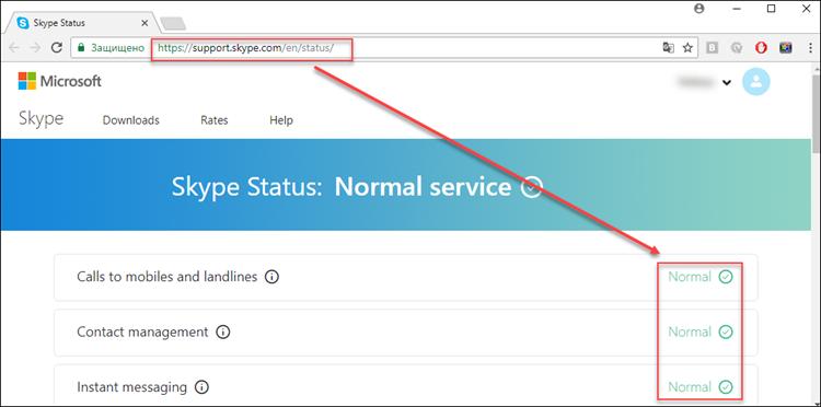 Как проверить статус серверов Skype