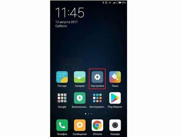 Настройки на Xiaomi