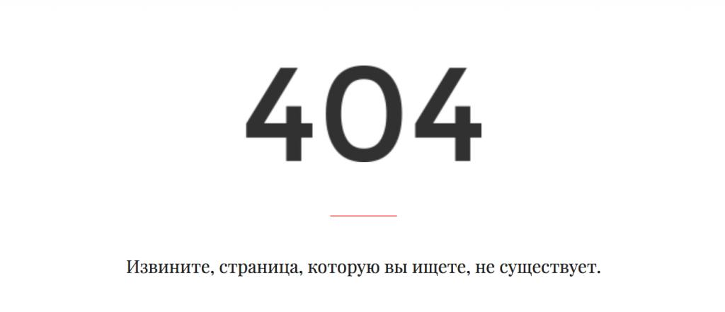 Страница 404 WordPress