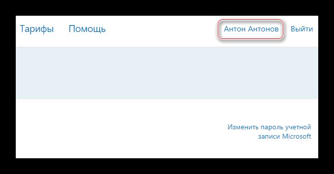 Переход к профилю на сайте Skype