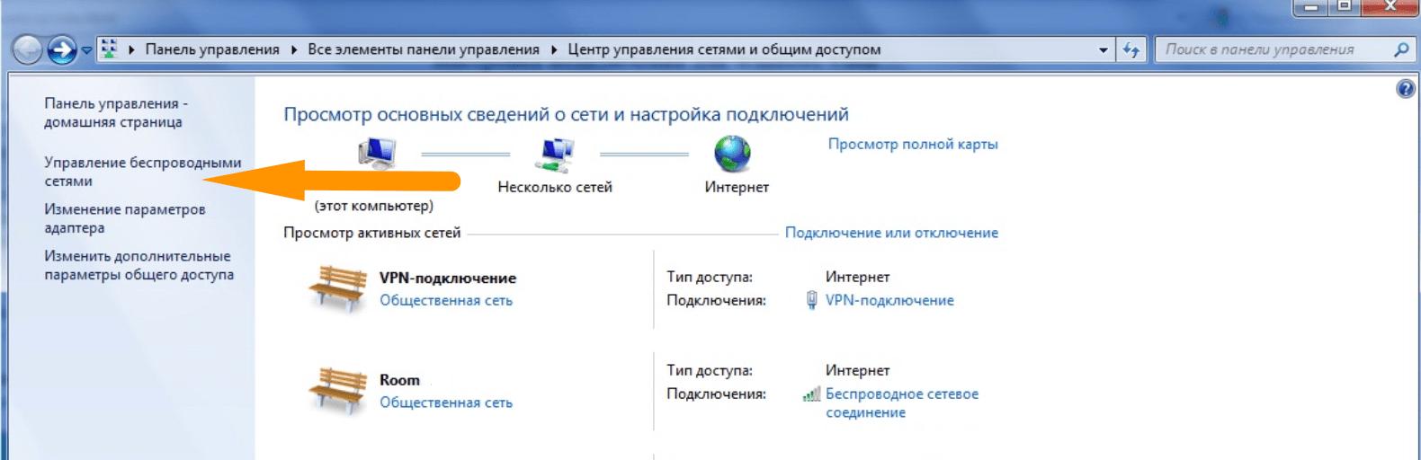 Управление беспроводными сетями в Windows 7