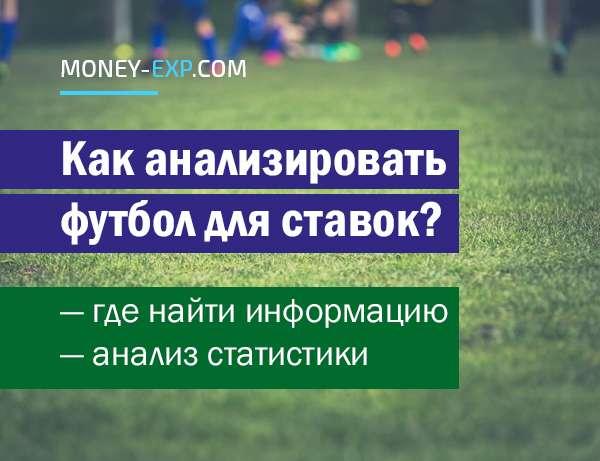 Как анализировать футбольные матчи для ставок