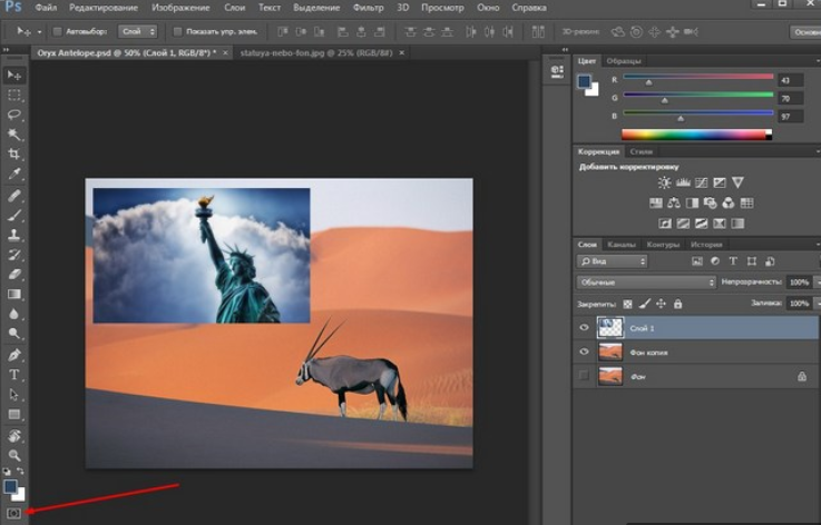 Доброе, как в фотошопе добавить картинку на картинку