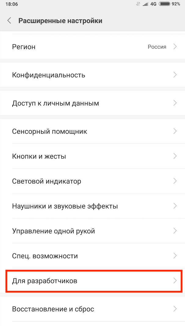 Инструменты для разработчиков Android