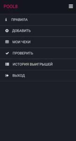 Меню пул8.ру
