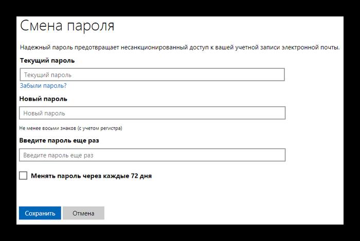 Смена пароля учетной записи Skype