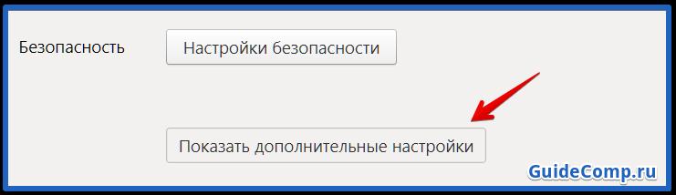 err ssl protocol error яндекс браузер