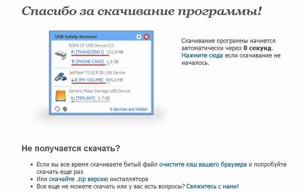 zagruzka-usb-safely-remove