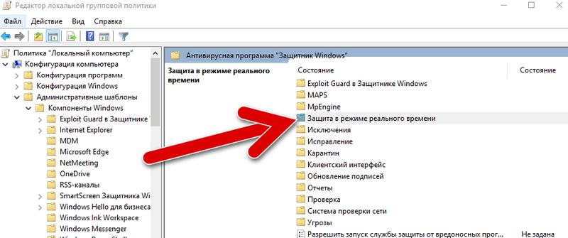 защита в режиме реального времени windows 10