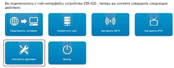 Главное меню D-Link Air