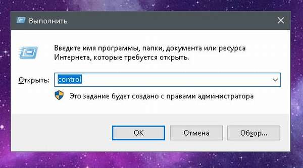 Окно выполняющей программы Windows