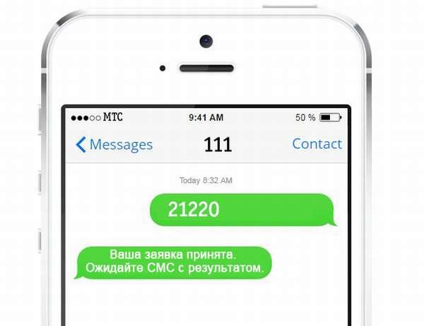Отключение мобильного интернета от МТС через SMS-деактивацию