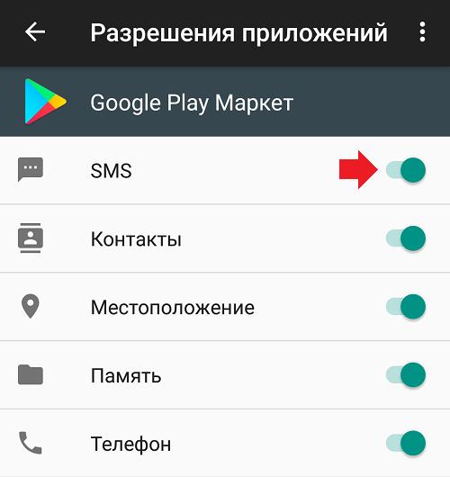 Ошибка Play Market: Не удалось отправить SMS для подтверждения счета. Повторите попытку позже