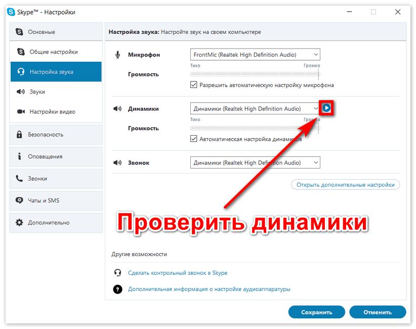 Проверить динамики в Skype