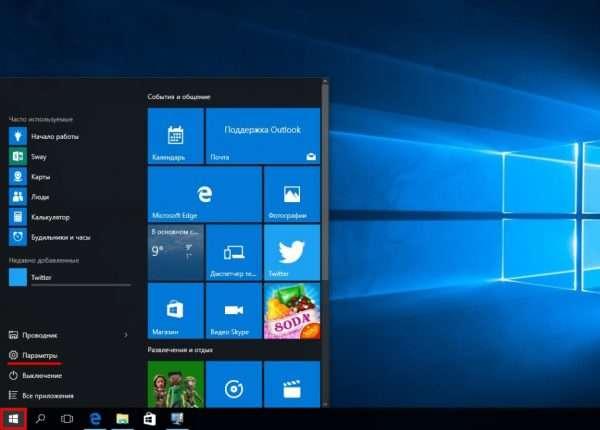 Меню «Пуск» в ОC Windows 10