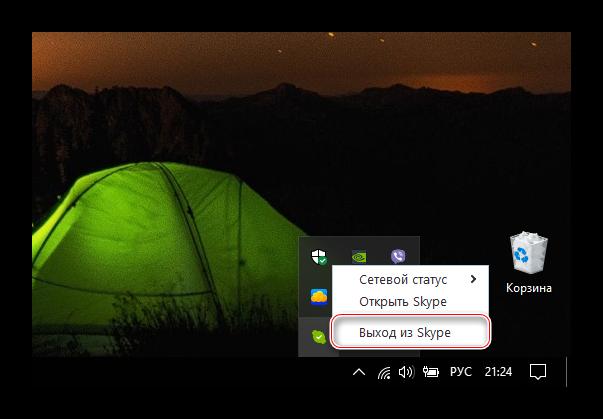 Выход из Skype через системный трей