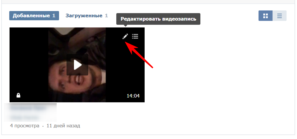 kak-udalit-video-v-vkontakte (5)
