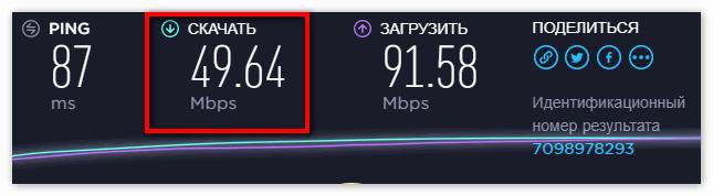 Соединение интернет для стабильной работы Скайпа