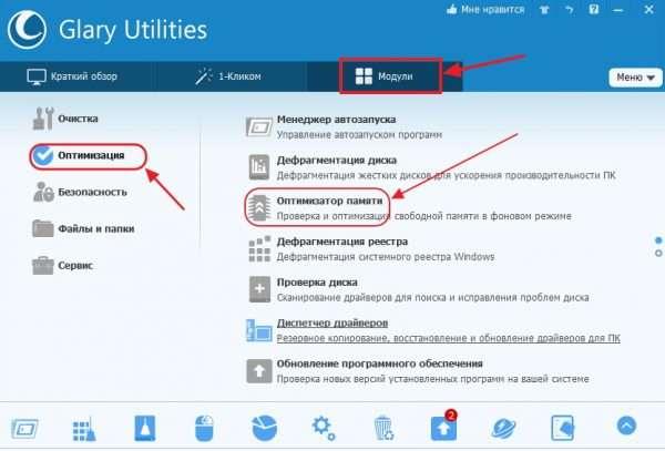 Пункт «Оптимизатор памяти» во вкладке «Оптимизация» Glary Utilities