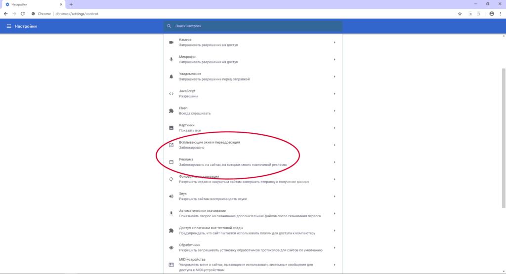 Как убрать рекламу в браузере GoogleChrome - настройки