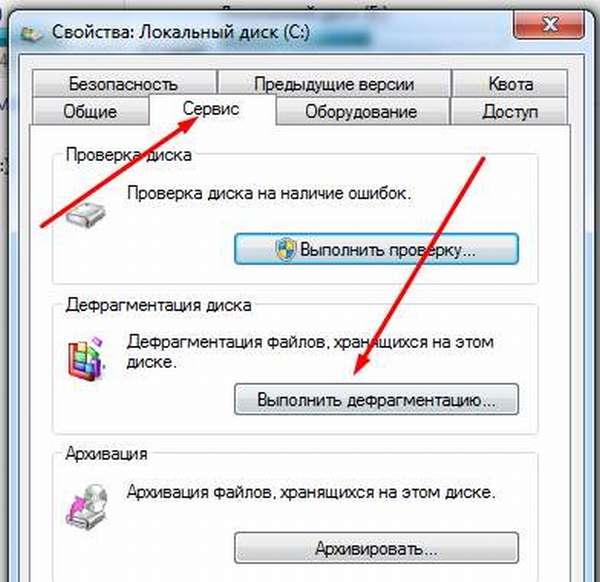 Дефрагментация жесткого диска на Windows 7, 8, 10