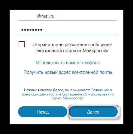 Ввод электронной почты и пароля при регистрации Skype