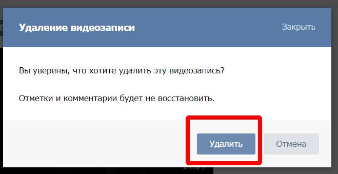 kak-udalit-video-v-vkontakte (3)