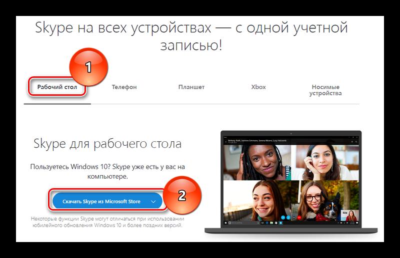 Внешний вид страницы откуда нужно скачать Skype