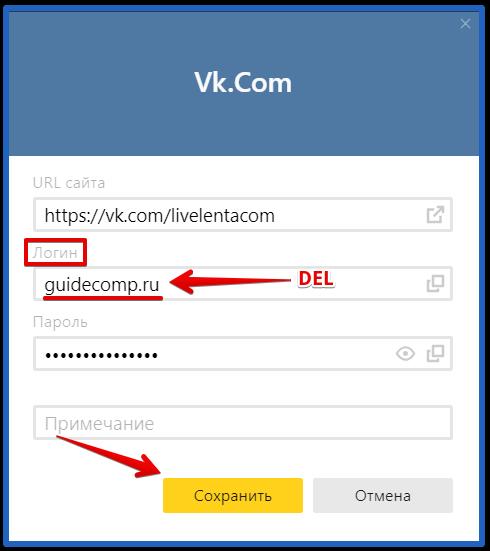 как удалить сохранение пароля в яндекс браузере