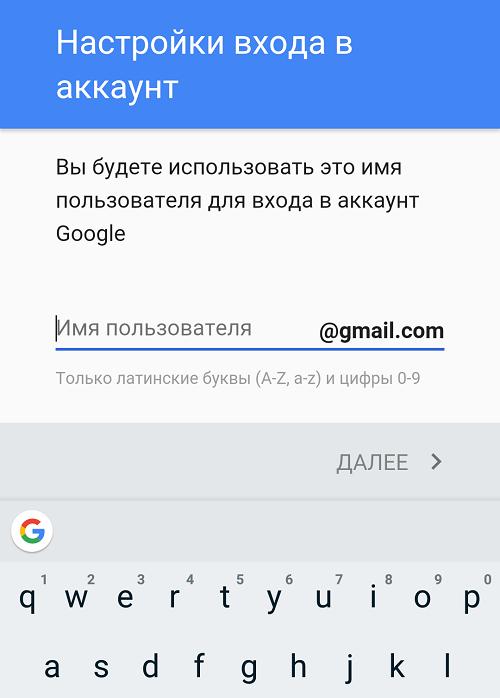 Бесплатная регистрация в Play Market или как зарегистрироваться с телефона Android или компьютера
