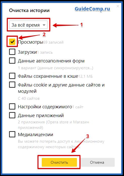 как очистить историю запросов в яндекс браузере