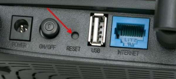 Кнопка RESET на корпусе маршрутизатора