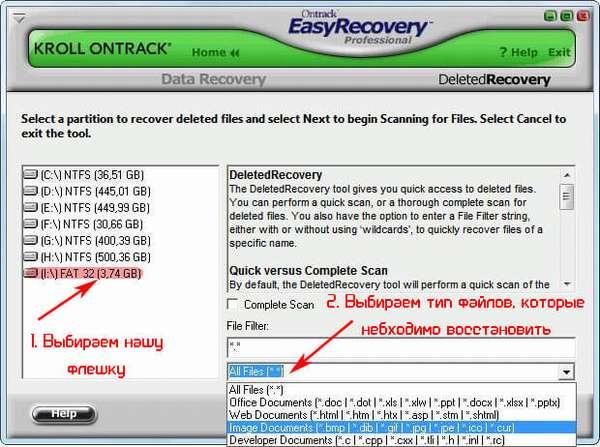 Выбираем нашу флешку и тип файлов которые наобходимо восстановить Ontrack EasyRecovery Professional