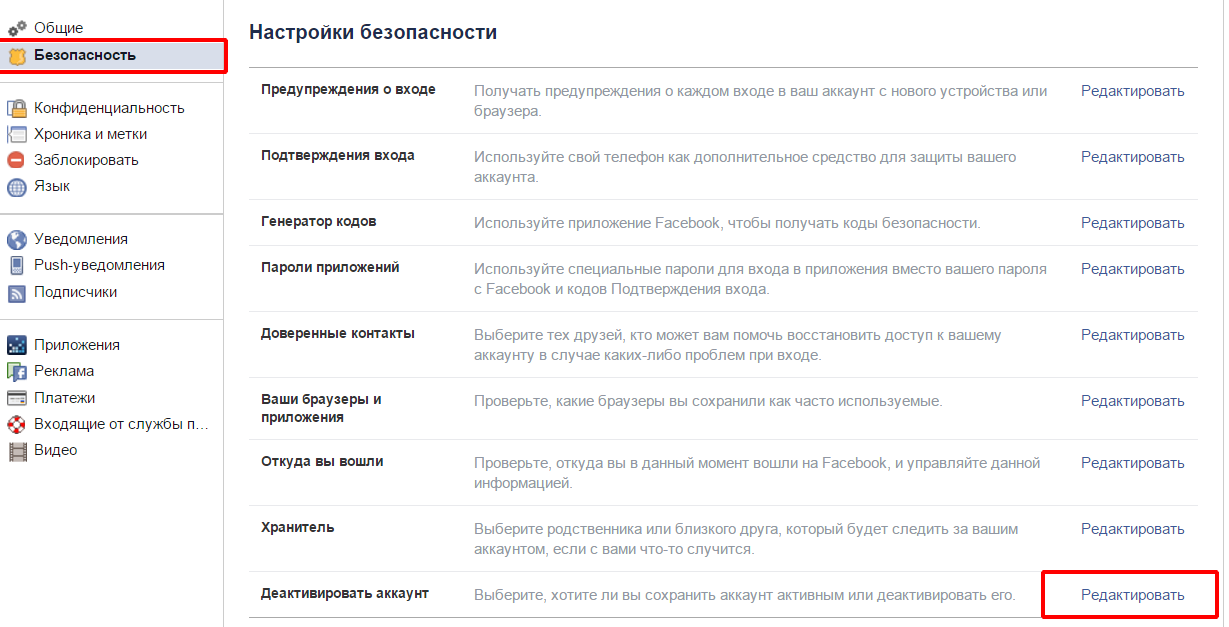 kak-udalit-stranitsu-facebook-navsegda4