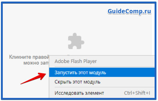 настроить adobe flash player в yandex browser