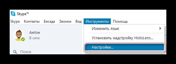 Переход ко вкладке Инструменты и пункту Настройки на главной странице Skype