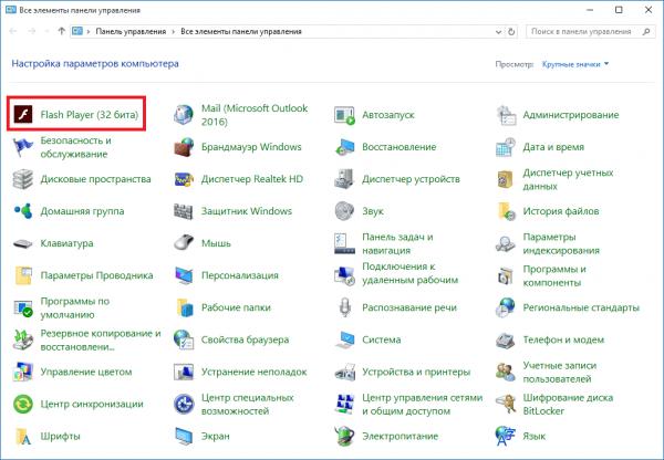 Окно настроек «Панель управления» Windows