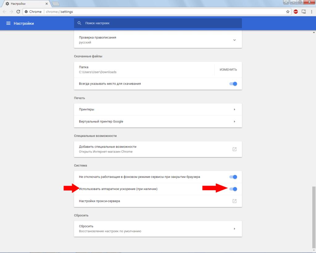 Настройка аппаратного ускорения в Google Chrome