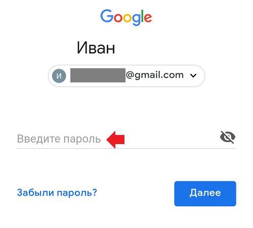 Как отвязать аккаунт Гугл от телефона?