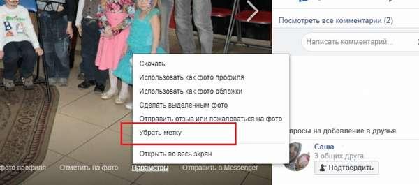 Удаление метки фото Фейсбук
