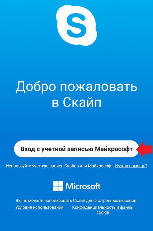 Как установить Skype на телефон Android?