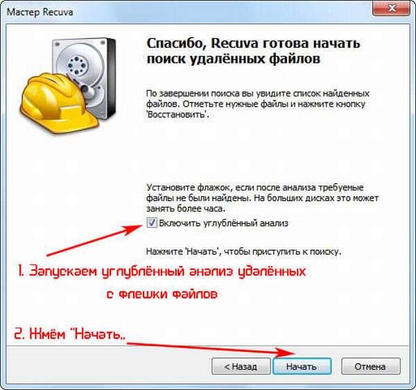 Запускаем углублённый анализ удалённых с флешки файлов