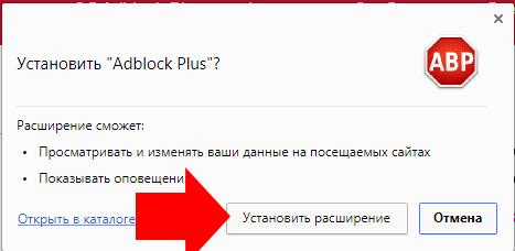 Adblock Plus подтверждение установки