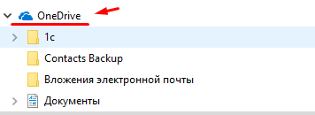 ОneDrive что это за программа и для чего она нужна?